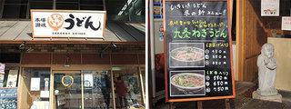 いきいきうどん京都店