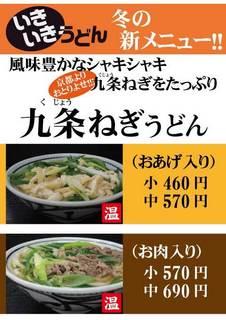 九条ねぎメニュー香川.jpg