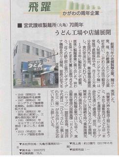 四国新聞掲載記事.jpg