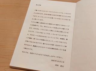 宮武讃岐製麺所_190725_0495.jpg