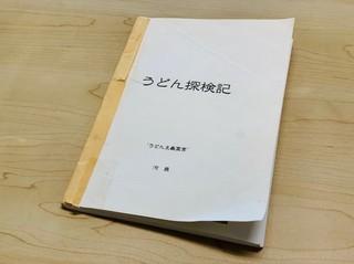 宮武讃岐製麺所_190725_0497.jpg